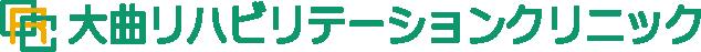 大曲リハビリテーションクリニックの会社ロゴ